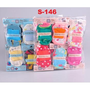 S-146: Baby Booties for New Born (Non Choosing Design)(R)